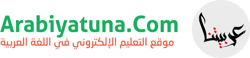 Arabiyatuna.Com | عربيتنا