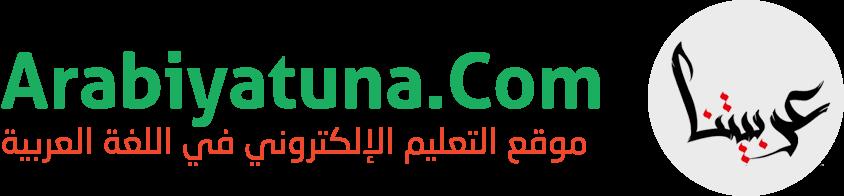 Arabiyatuna.Com   عربيتنا